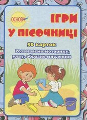 """Картки """"Ігри у пісочниці"""" - фото обкладинки книги"""