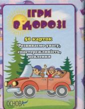 """Картки """"Ігри в дорозі"""" - фото обкладинки книги"""