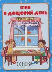"Картки ""Ігри в дощовий день"" - фото обкладинки книги"