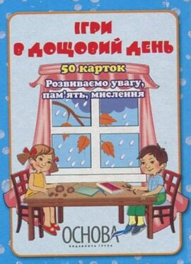 "Картки ""Ігри в дощовий день"" - фото книги"