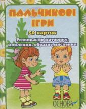 """Картки """"Пальчикові ігри"""" - фото обкладинки книги"""