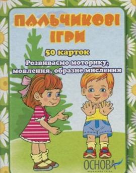 """Картки """"Пальчикові ігри"""" - фото книги"""
