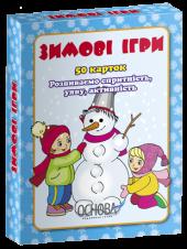 """Картки """"Зимові ігри"""" - фото обкладинки книги"""