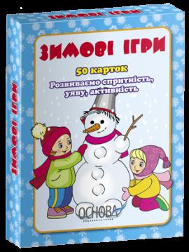 """Картки """"Зимові ігри"""" - фото книги"""