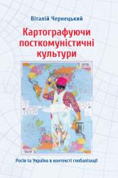 Картографуючи посткомуністичні культури - фото обкладинки книги