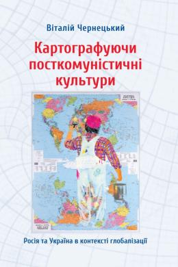 Картографуючи посткомуністичні культури - фото книги