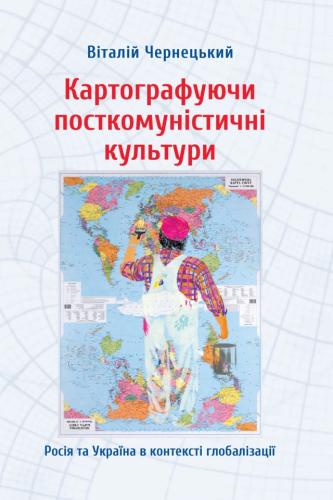 Книга Картографуючи посткомуністичні культури