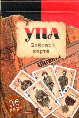 """Карти гральні """"Бойові карти УПА"""" міні-колода - фото книги"""
