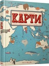 Карти. Ілюстрована мандрівка... - фото обкладинки книги