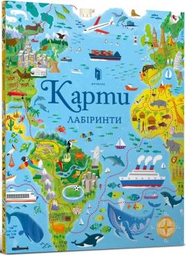 Карти. Лабіринти - фото книги