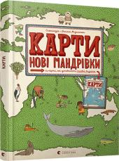 Карти. Нові мандрівки - фото обкладинки книги