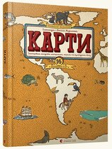 Книга Карти (оновлене видання)