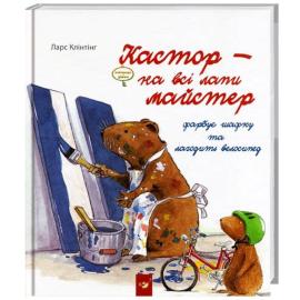 Кастор фарбує шафку та лагодить велосипед - фото книги