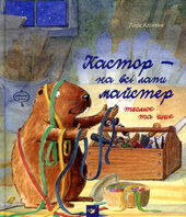 Кастор теслює та шиє - фото обкладинки книги