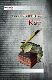 Кат - фото книги