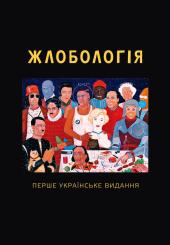 """Каталог-альманах """"Жлобологія"""" Антін Мухарський - фото обкладинки книги"""