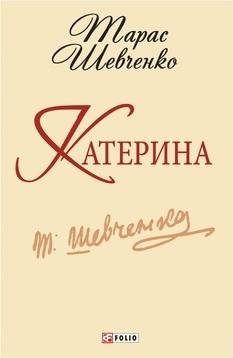 Катерина - фото книги