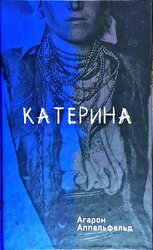 Катерина - фото обкладинки книги