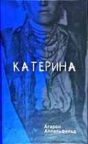 Книга Катерина