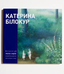 КАТЕРИНА БІЛОКУР. Малярство і проза - фото книги