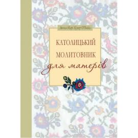 Католицький молитовник для матерів - фото книги