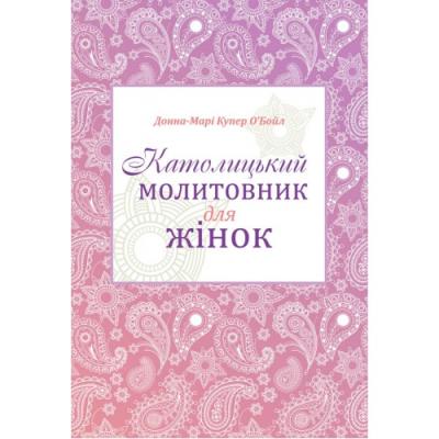 Книга Католицький молитовник для жінок