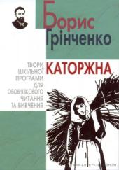 Каторжна - фото обкладинки книги