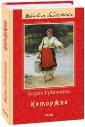 Каторжна. Серія «Шкільна бібліотека» - фото обкладинки книги