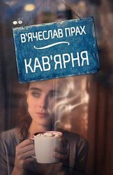 Кав'ярня - фото обкладинки книги