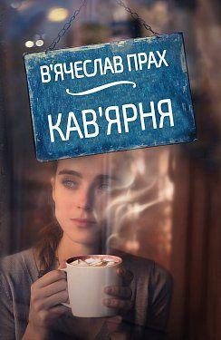 Кав'ярня - фото книги