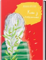 Книга Кава з кардамоном