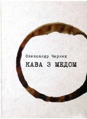 Кава з медом - фото обкладинки книги