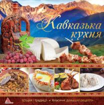 Книга Кавказька кухня