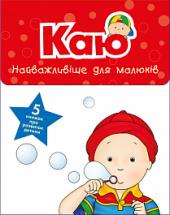 Каю. Найважливіше для малюків (комплект з 5 книжок) - фото обкладинки книги