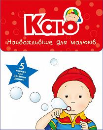 Каю. Найважливіше для малюків (комплект з 5 книжок) - фото книги