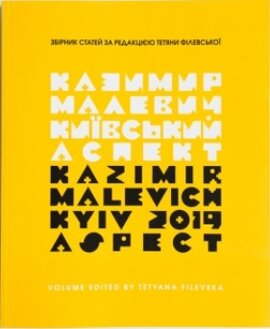 Каземир Малевич. Київський аспект - фото книги