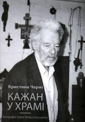 Кажан у храмі. Біографія Юрія Новосільського - фото обкладинки книги