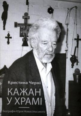Кажан у храмі. Біографія Юрія Новосільського - фото книги