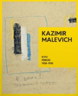 KAZIMIR MALEVICH. Kyiv Period 1928-1930 - фото книги