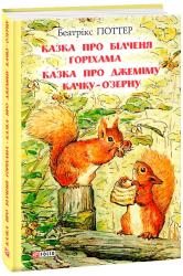 Казка про білченя Горіхама. Казка про Джеміму Качку-О'Зерну - фото обкладинки книги