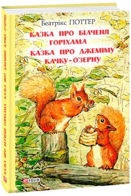 Казка про білченя Горіхама. Казка про Джеміму Качку-О'Зерну - фото книги
