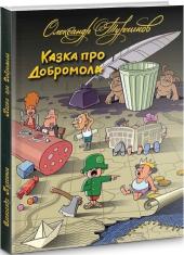 Казка про Добромола - фото обкладинки книги