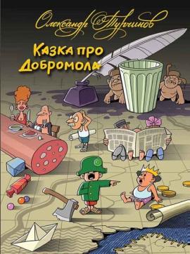Казка про Добромола (українською та російською мовами) - фото книги