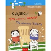 Казка про хлопчика Бекну та дівчинку Теклу - фото обкладинки книги