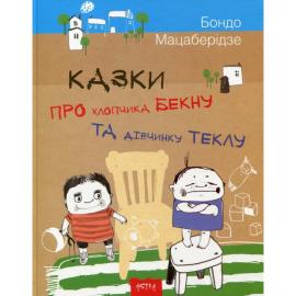 Казка про хлопчика Бекну та дівчинку Теклу - фото книги