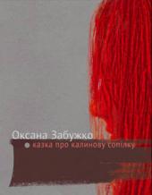 Казка про калинову сопілку - фото обкладинки книги