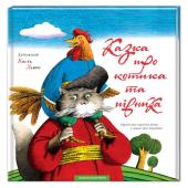 Казка про котика та півника - фото обкладинки книги