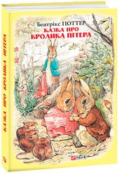 Казка про кролика Пітера - фото обкладинки книги