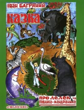 Казка про лелек та Павлика-мандрівника - фото книги