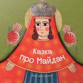 Казка про Майдан - фото обкладинки книги